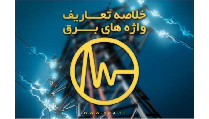 Image_خلاصه تعاریف واژه های برق